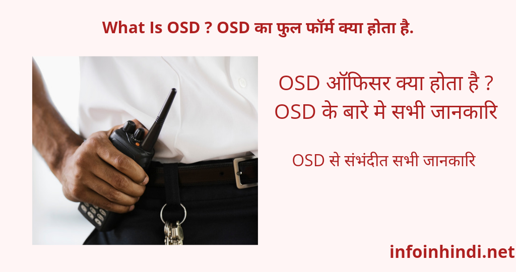 OSD Full Form In Hindi and English